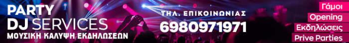 party djs elassonanews.gr